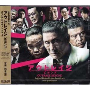 OUTRAGE BEYOND〜オリジナル サウンドトラック〜 sora3