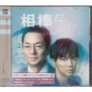 相棒season12 オリジナルサウンドトラック / 池頼広 sora3