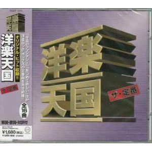 洋楽天国 ザ 定番 5 宇宙のファンタジー / オムニバス (CD)|sora3