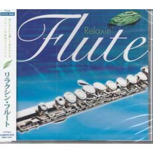 リラクシン・フルート (CD)【今月のSALE ポイント3倍】|sora3