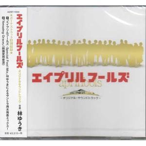 映画「エイプリルフールズ」オリジナルサウンドトラック (CD)|sora3