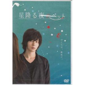 星降る夜のペット (DVD)|sora3