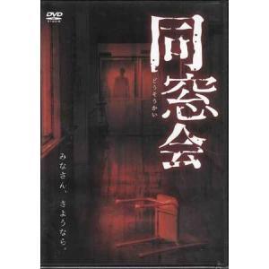 同窓会 (DVD)|sora3