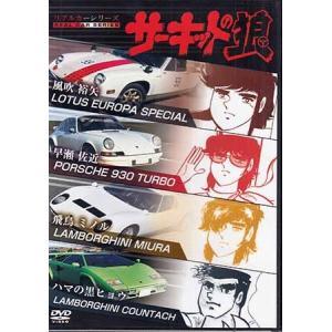 リアルカーシリーズ サーキットの狼 (DVD) sora3