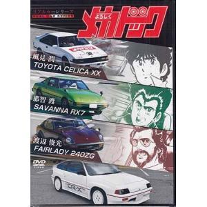 リアルカーシリーズ よろしくメカドック (DVD) sora3
