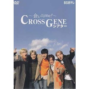 〜会いtime!〜 CROSS GENEシアター DVD-BOX (DVD)|sora3