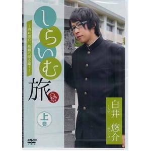 しらいむ旅 白井悠介、故郷へ帰る編! 上巻 (DVD)|sora3