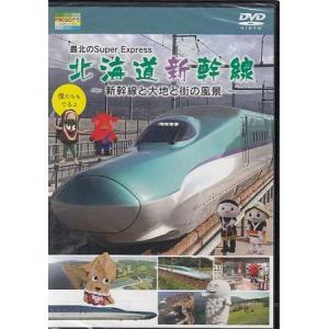 最北のSuper Express 北海道新幹線 新幹線と大地と街の風景 (DVD) sora3