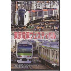 東京電車フェスティバル (DVD)|sora3
