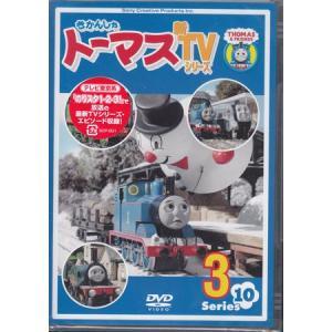 きかんしゃトーマス 新TVシリーズ Series10 3|sora3
