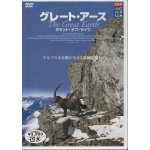 グレート アース サミット オブ ライフ (DVD)|sora3