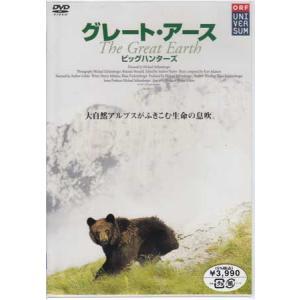 グレート・アース 3〜ビッグ・ハンターズ〜 (DVD)|sora3