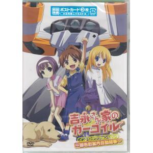 吉永さん家のガーゴイル イントロダクションDVD  DVD