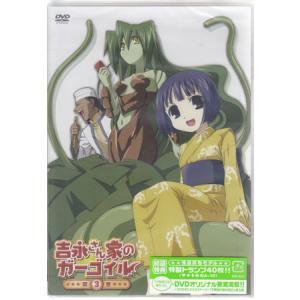 吉永さん家のガーゴイル 第3巻  DVD