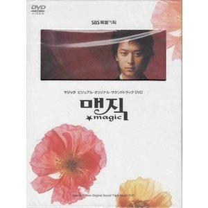 マジック ビジュアル オリジナル サウンドトラックDVD (DVD) sora3