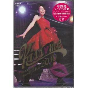 AYA HIRANO Special LIVE 2010 Kiss me|sora3