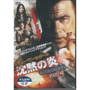沈黙の炎 TRUE JUSTICE2 PART 4 (DVD) 【今月のSALE ポイント3倍】 sora3