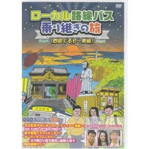ローカル路線バス乗り継ぎの旅 四国ぐるり一周編|sora3