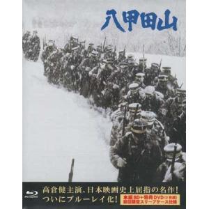 八甲田山 HDリマスター