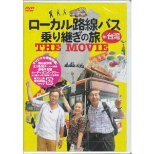 ローカル路線バス乗り継ぎの旅 THE MOVIE|sora3