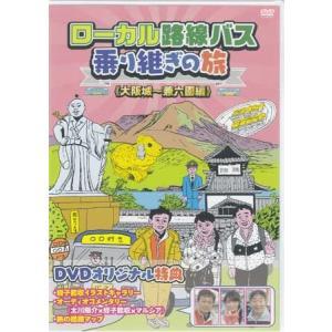 ローカル路線バス乗り継ぎの旅 大阪城〜兼六園編|sora3