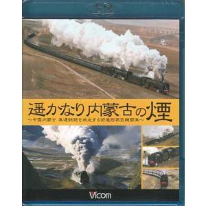 遥かなり内蒙古の煙 中国内蒙古 集通鉄路を疾走する前進形蒸気機関車 (Blu-ray) sora3