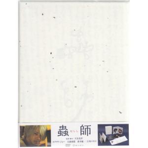 蟲師 大友克洋完全監修 蟲箱 (DVD) 【今月のSALE ポイント3倍】