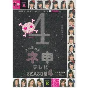 AKB48 ネ申テレビ シーズン4 (DVD)|sora3
