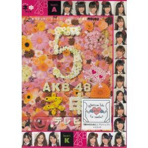 AKB48 ネ申テレビ シーズン5 (DVD)|sora3