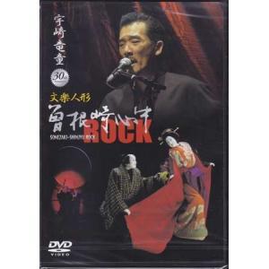 宇崎竜堂30周年記念 文楽人形 曽根崎心中 ROCK (DVD)|sora3