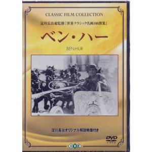 ベン ハー (DVD)|sora3