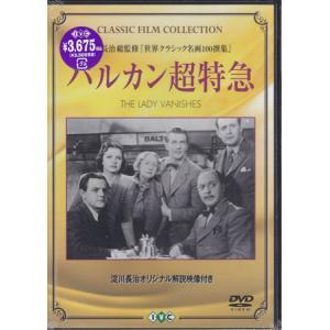 バルカン超特急 (DVD)|sora3
