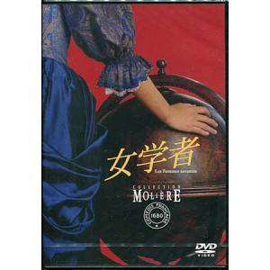女学者 (DVD)