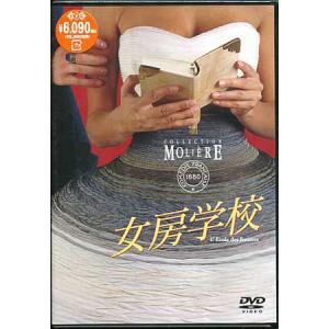 女房学校 (DVD)