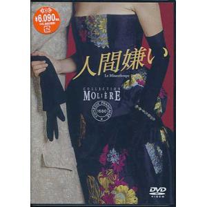 人間嫌い (DVD)