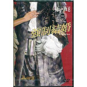 強制結婚 (DVD)