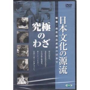 日本文化の源流 第9巻 「究極のわざ」 昭和 高度成長直前の日本で|sora3