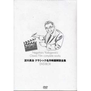 甦る名調子 淀川長治クラシック名作映画解説全集 DVD-BOX