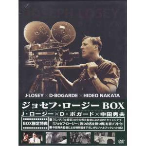 ジョセフ・ロージー BOX J・ロージー×D・ボガード×中田秀夫|sora3