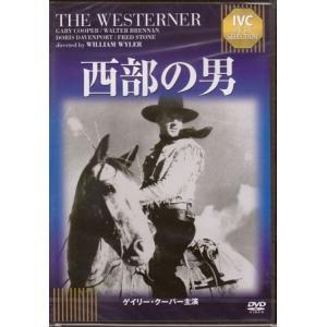 西部の男 (DVD)