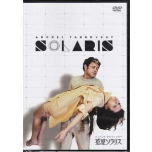 惑星ソラリス HDマスター (DVD)|sora3