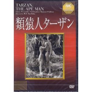 類猿人ターザン 淀川長治解説映像付き (DVD)