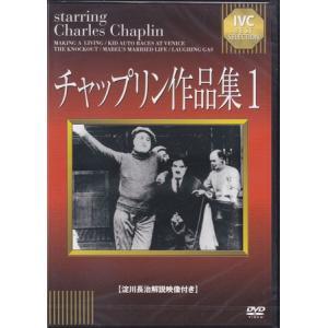 チャップリン作品集 1 (DVD)|sora3