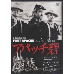 アパッチ砦 ニューマスター版|sora3