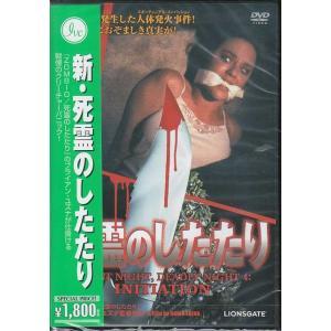 新 死霊のしたたり (DVD)|sora3