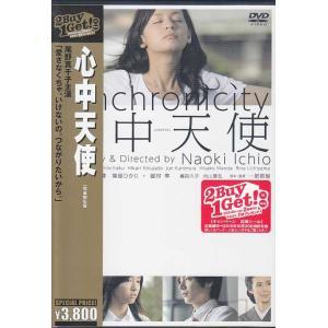 心中天使 (DVD)|sora3