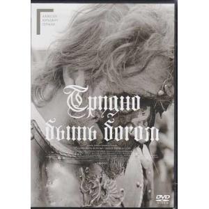 神々のたそがれ (DVD)|sora3