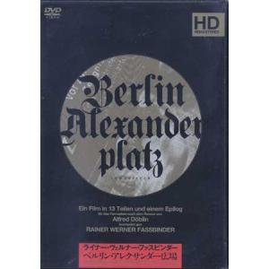 ベルリン アレクサンダー広場 DVD-BOX<新装 新価格版>|sora3