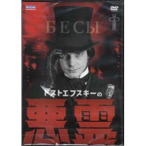 ドストエフスキーの悪霊 (DVD)|sora3