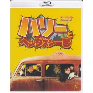 ハリーとヘンダスン一家 (Blu-ray)